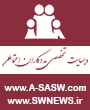 رشته مددکاری اجتماعی اصلاح می شود/ ۴ رشته علوم اجتماعی در لیسانس
