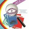 """گزارش انجمن مددکاران اجتماعی ایران از نتیجه """"فراخوان نقد عملکرد"""""""