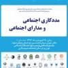 گزارش مشروح سی و دومین همایش روز مددکار اجتماعی