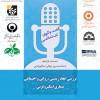 برگزاری نشست انجمن مددکاران ایران با موضوع اسکیزوفرنی