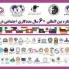 اولین کنگره بین المللی ۶۰ سال مددکاری اجتماعی در ایران و چند نکته
