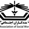 اطلاعیه خیلی مهم: مجمع عمومی انجمن روز چهارشنبه ساعت ۱۴ تا ۱۷ برگزار می شود