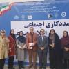سی و سومین همایش روز ملی مددکاراجتماعی ،  برگزار شد.