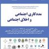 همایش سالانه انجمن مددکاران اجتماعی ایران امسال ۲۷ فروردین برگزار می شود