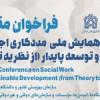همایش آموزش در مددکاری اجتماعی آبان ماه ۹۷ برگزار می شود